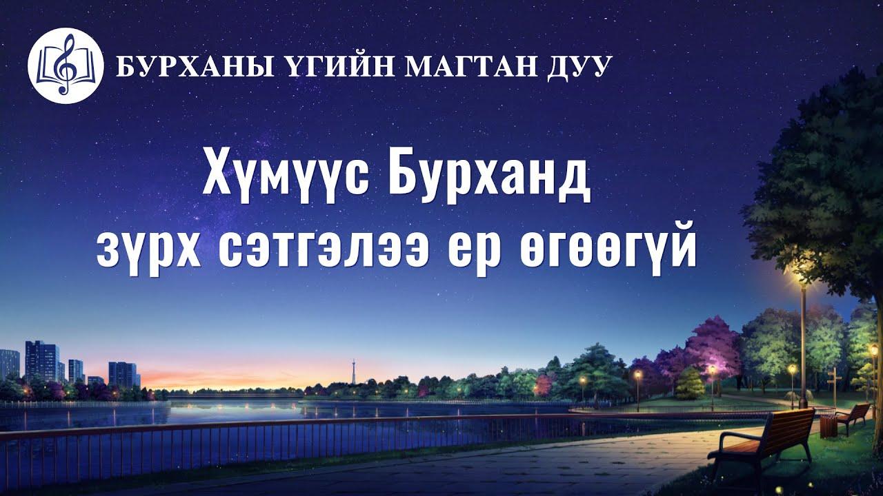 """Христийн сүмийн дуу """"Хүмүүс Бурханд зүрх сэтгэлээ ер өгөөгүй"""" (Lyrics)"""