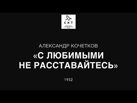 """""""С любимыми не расставайтесь"""" СХТ апрель 2020"""