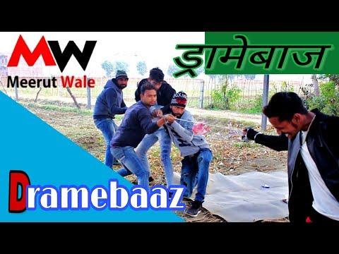 Dramebaaz 🥊😡👨🎤😨😎👷♂️🐾 Meerut wale #meerut #meerutcity #meerutcantt comedy Vines funny video