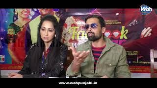 Facebook Wala Pyar Press Confrence | Rahul Bagga | Nancy Thakkar | Wah Punjabi