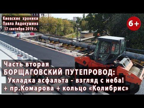 #14.2 БОРЩАГОВСКИЙ ПУТЕПРОВОД: