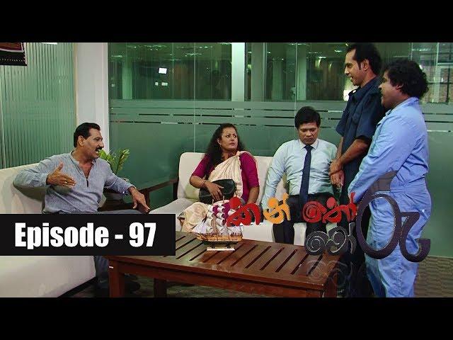 Kanthoru Moru | Episode 97 07th September 2019