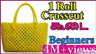 Tamil-1 Roll Crosscut Koodai Tutorial for beginners | Plastic wire Koodai making|Wire basket weaving