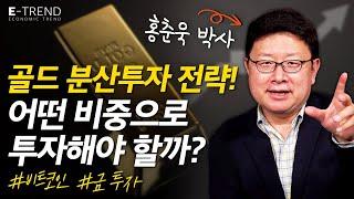 금 투자전략과 디지털 금 비트코인?   홍춘욱 박사  …