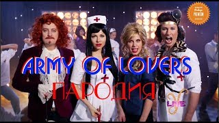 ARMY OF LOVERS Пародия