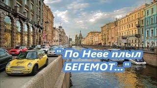 По Неве плыл бегемот...