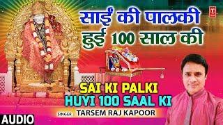 साईं की पालकी हुई १०० साल की I Sai Ki Palki Huyi 100 Saal Ki I TARSEM RAJ KAPOOR I Latest Sai Bhajan