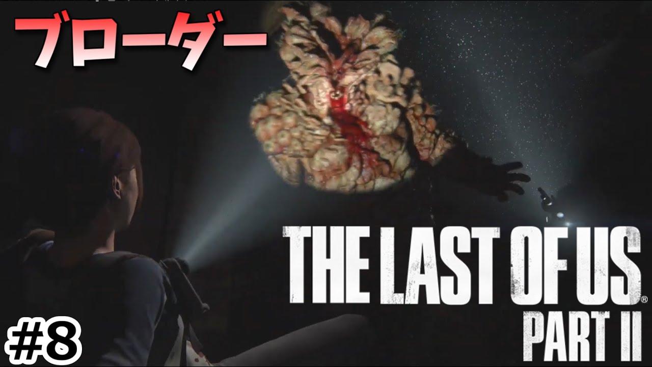【THE LAST OF US PART Ⅱ】ヒョクのラスアス2 #8