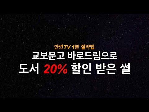 새 책 20% 할인받는 방법 대공개!(feat.바로드림)