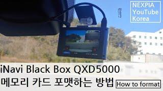 [아이나비 QXD5000] 메모리카드 포맷하는 방법
