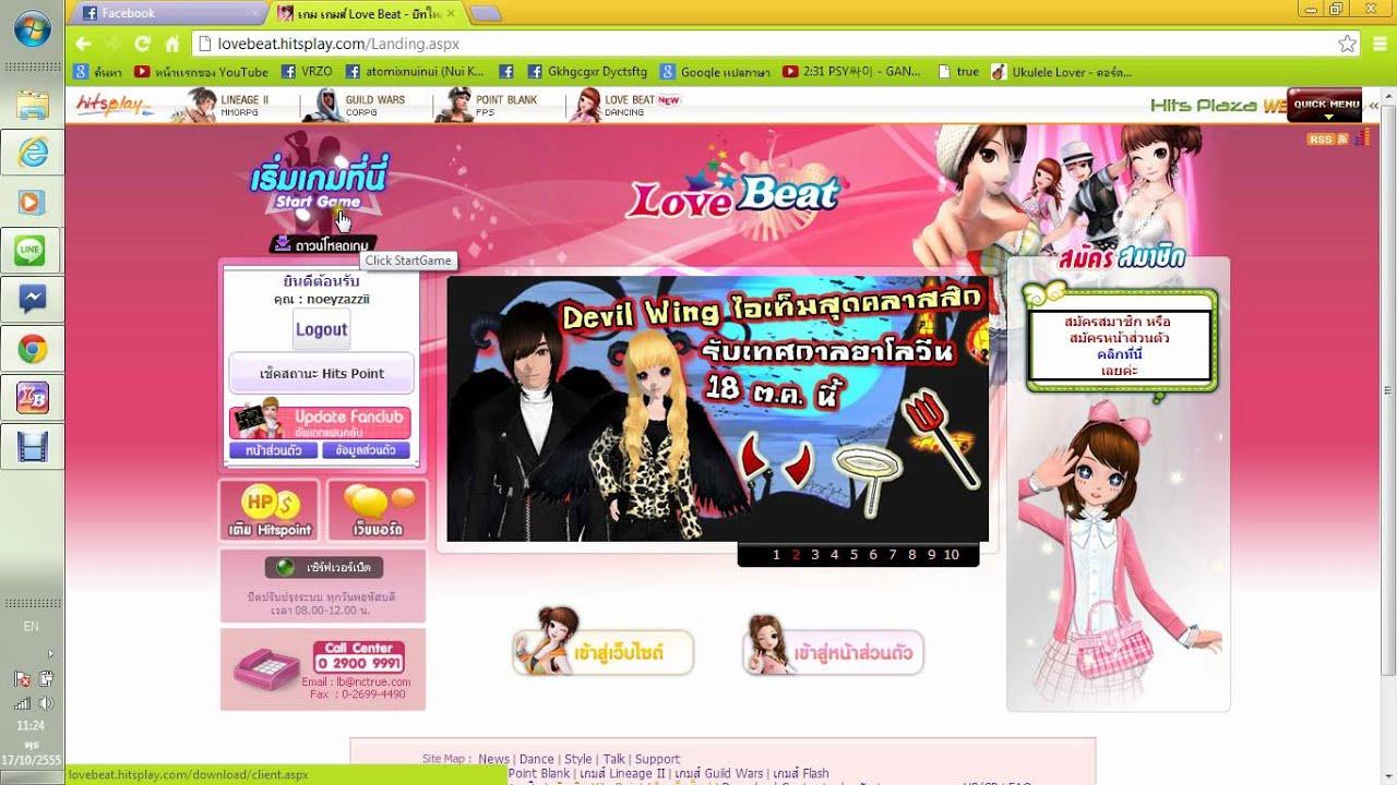 เกม Love Beat