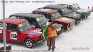 Трековые автогонки. Класс «Легенды СССР» (26.02.2017)