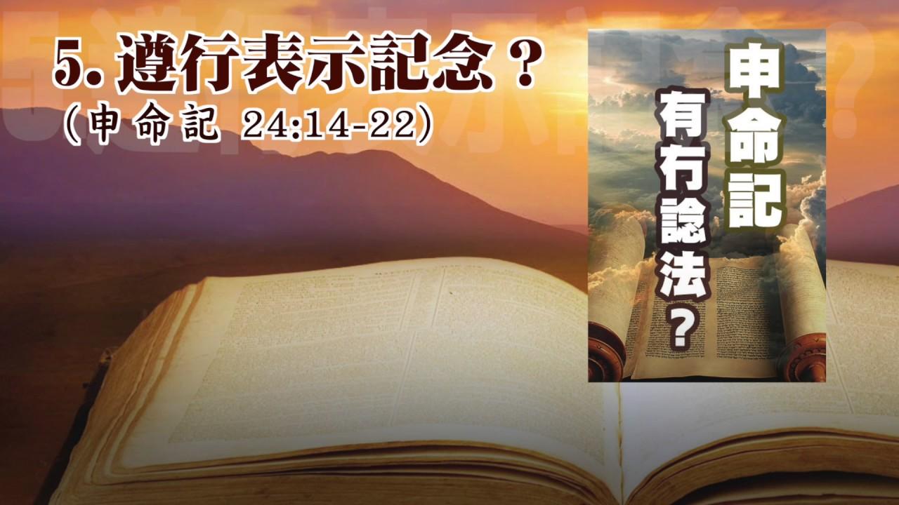 【舊約系列】申命記,第5講:遵行表示記念?(粵)
