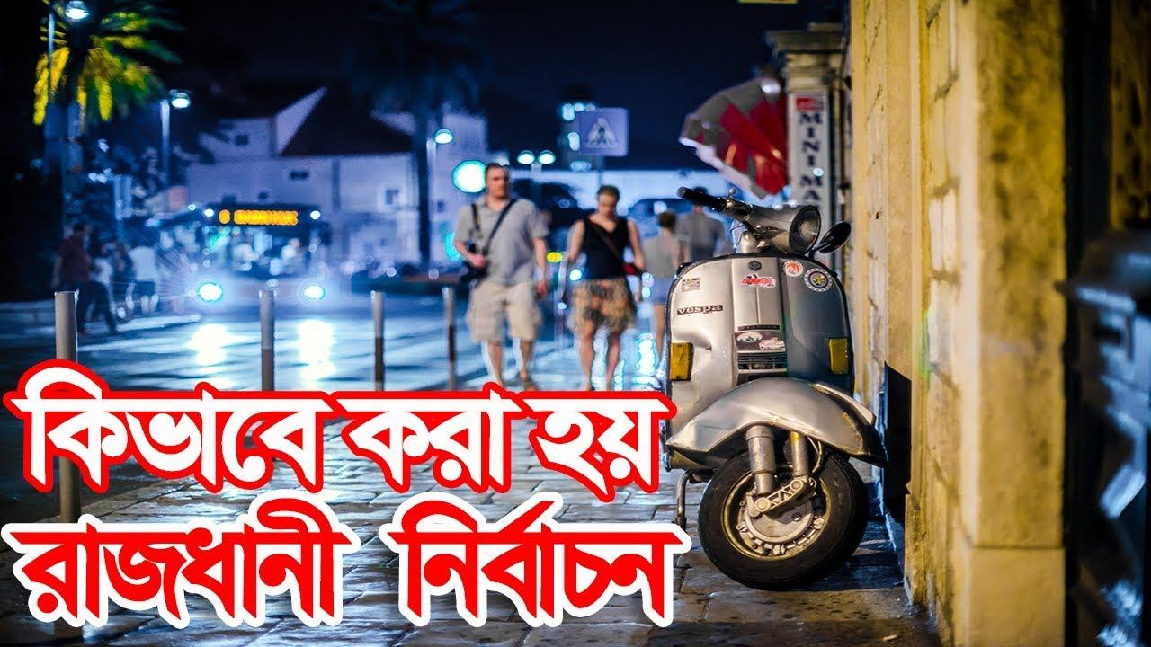 অবাক করা বিষয়  কিভাবে রাজধানী নির্বাচন করা হয়।BCS 41th । Amader newspaper