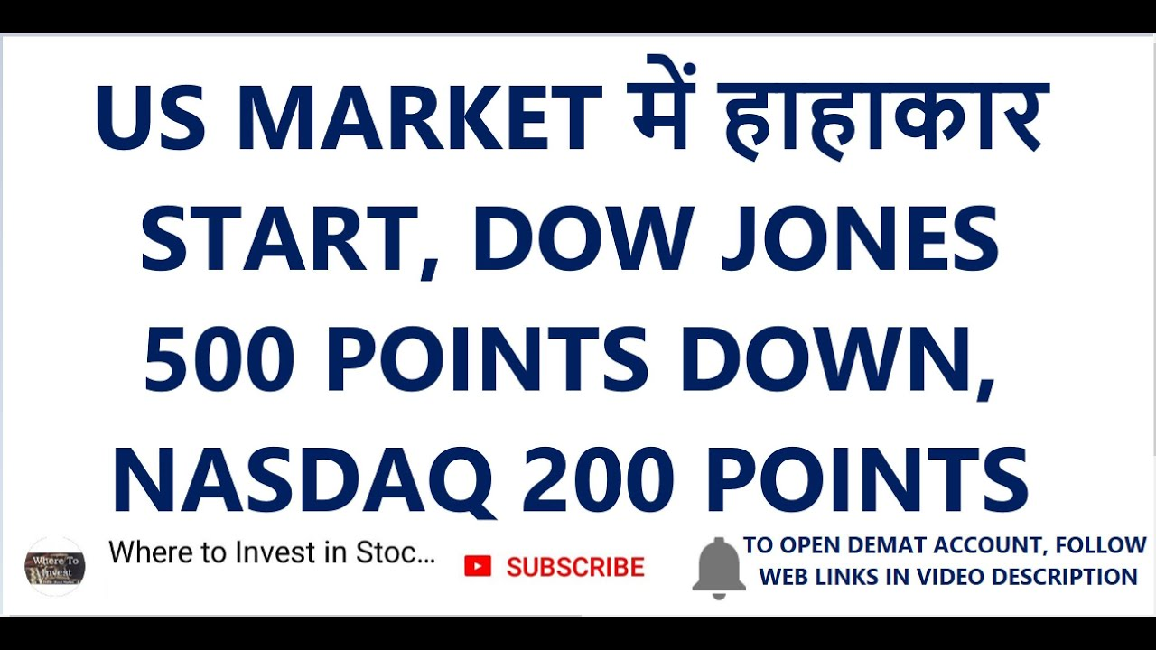 US MARKET में हाहाकार START, DOW JONES 500 POINTS DOWN, LATEST SHARE MARKET NEWS, RECESSION, CRASH