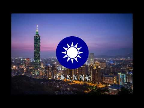 National Anthem of the Republic of China 中華民國國歌