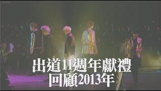 [繁中字幕] SHINee - Spoiler SHINee The 3rd Album Chapter 1 Dream Gi...