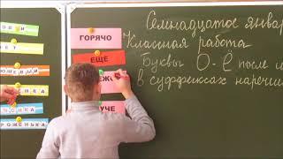 Урок русского языка в 7 классе Матрёниной Е. В.  Буквы О -Е после шипящих в суффиксах наречий