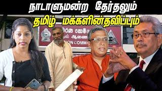 நாடாளுமன்ற தேர்தலும் தமிழ் மக்களின் தவிப்பும் | Nikalkaalam 22.07.2020