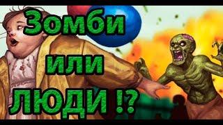 Зомби или ЛЮДИ !? ( Infectonator 3 Apocalypse )