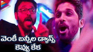 Allu Arjun and Venkatesh Dance Video | T Subbarami Reddy Grand Son Keshav Sangeet | SRK