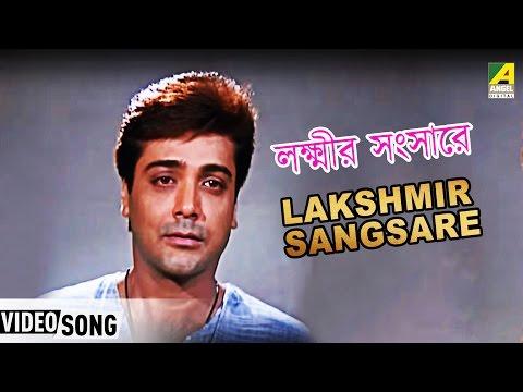 Lakshmir Sangsare | Praner Cheye Priya | Bengali Movie Song | Shreekanta Acharya | Prasenjit