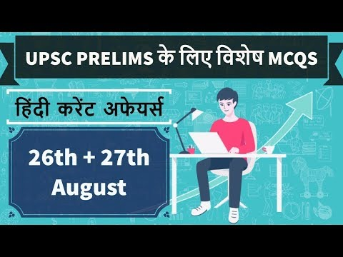UPSC 2018 Special MCQs - 26th and 27th August 2017 - IAS Preparation on 2018 Prelims & Mains Pattern