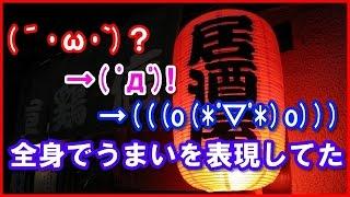 【日本好き 外国人】外国人が好きそうな居酒屋で(´・ω・`)?→( ゚д゚)!!→(((o(*゚▽゚*)o)))と全身でウマい!を表現してくれた  【日本びいき ほっこりする話】