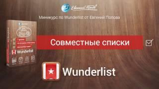 Мененджер задач Wunderlist. Урок №5. Совместные списки. (Евгений Попов)