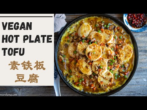 You'll Need this Sizzling Vegan Hot Plate Tofu - 素铁板豆腐