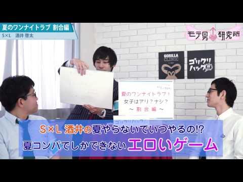アンタッチャブル柴田のモテ男研究所 11【夏のワンナイトラブ】女子はアリ?~割合編~