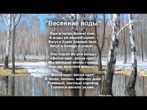"""Анализ стихотворения Тютчева - """"Весенние воды""""."""