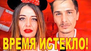 Время Истекло - ваше время истекло Лучшая РЖАКА с Дорофеевой и Позитовом
