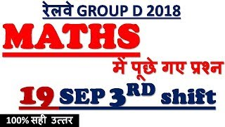 GROUP D (19 Sep 2018, Shift-III) MATHS COMPLETE Analysis & Asked Questions/COMPLETE SOLUTION