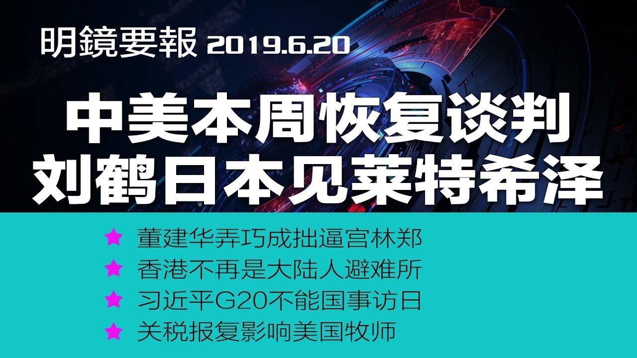 59 71 MB] 明镜要报| G20川习会前,刘鹤先行见莱特希泽;川普: 习近平