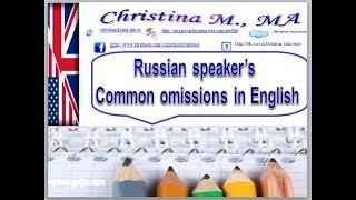 2. Самые частые ошибки на английском. Частые пропуски предлогов и другой мелочи