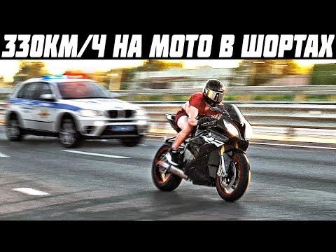 Разогнался 330 КМ В ЧАС в шортах на мотоцикле - Максимальная скорость BMW S1000RR