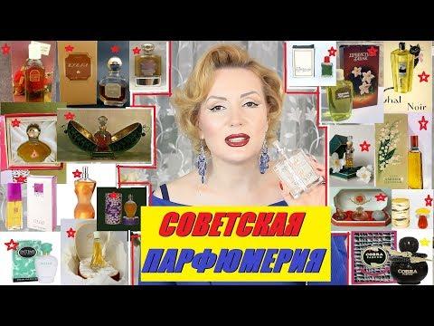 ПАРФЮМЕРИЯ СССР//ВСПОМИНАЕМ 100+ СОВЕТСКИХ АРОМАТОВ!!!