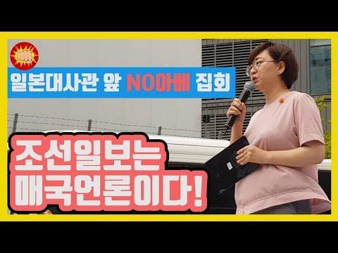 일본대사관앞 시민발언[조선일보 매국신문이다!]