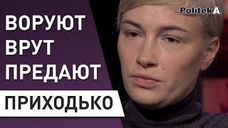 Приходько : Я буду отвечать честно - о своём выборе... Тимошенко , Зеленский , Порошенко , Донбасс