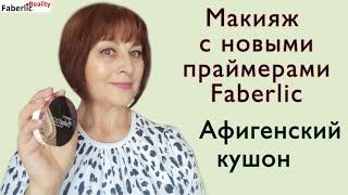 Делаю макияж с новыми праймерами от Faberlic Суперский кушон FaberlicReality