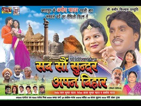 Sabsaun Sunder Apan Bihar | Full HD Video...