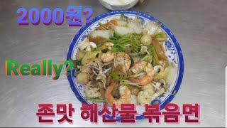 베트남 클라쓰 불맛이 최고인 해산물 볶음면 호치민 맛집…