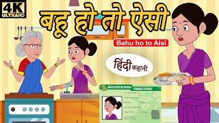बहु हो तो ऐसी Bedtime Stories | Story Time | Moral Stories | Hindi Stories | Kahaniya | Hindi Kahani