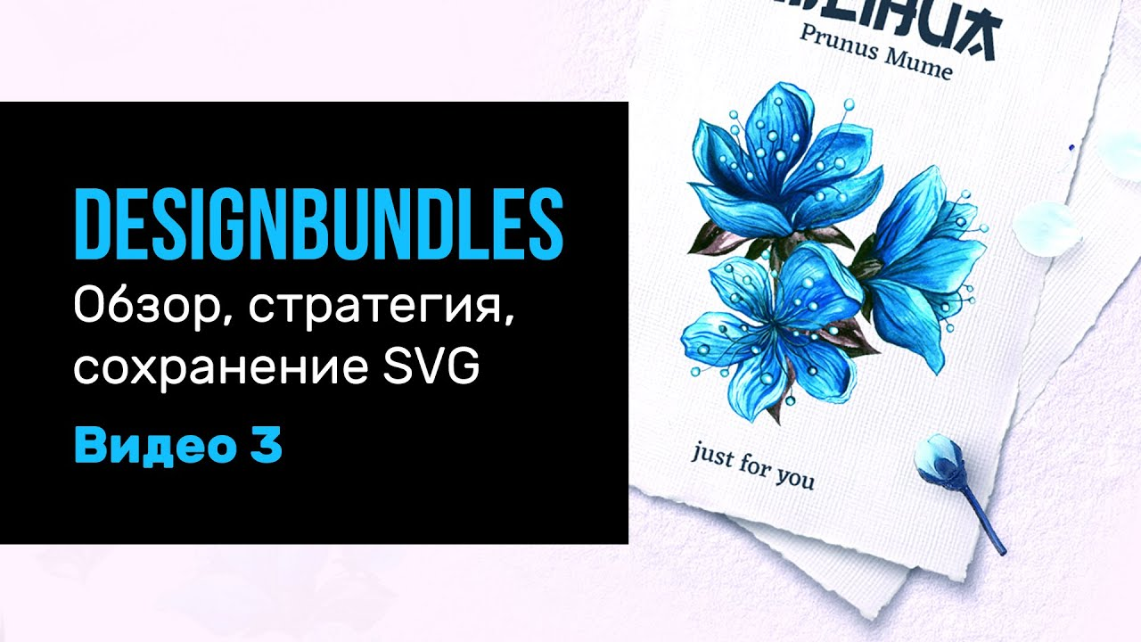 Download DesignBundles - большое видео. Обзор площадки и стратегия работы