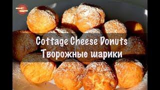 Cottage Cheese Donuts / Творожные шарики