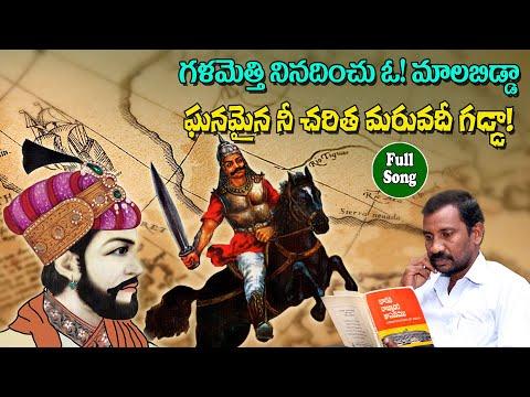 Mala Caste Song