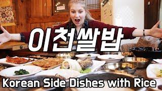 상다리 부러질 정도 쌀밥집 먹방 반응! 테이블이 통째로! 밥맛이 다르다 [외국인코리아]