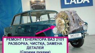 ВАЗ 2101 РЕМОНТ ГЕНЕРАТОРА РАЗБОРКА, ЧИСТКА, ЗАМЕНА ДЕТАЛЕЙ