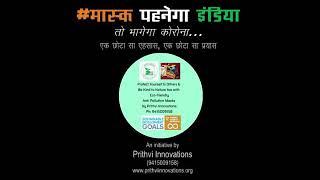 #Mask PehnegaIndia,To Bhagega Corona.#OvercomeCOVID19